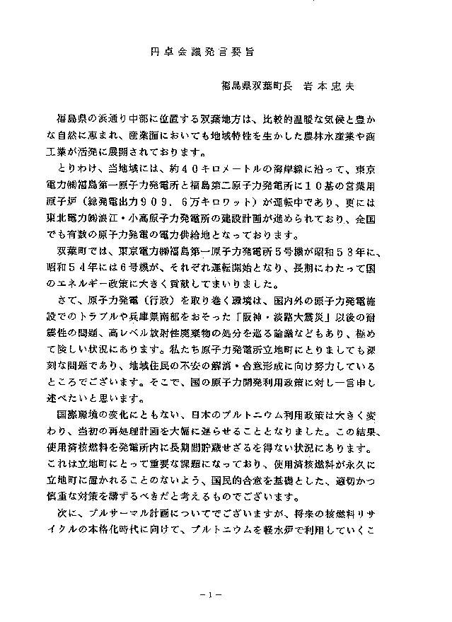 原子力政策円卓会議(第7回)基...