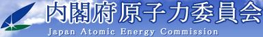 内閣府原子力委員会